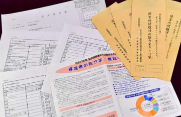 本紙が入手した保護者や保育士から集めるカンパ袋(右上)やカンパの趣旨が書かれた文書(同下)、保育推進連盟の政治資金収支報告書
