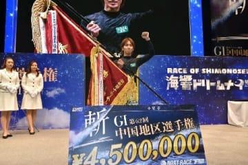 海野康G1初V 中国地区選手権 【下関】