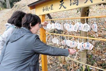 """天満天神宮の絵馬掛所に掛けられた""""和紙絵馬""""。下側にあるのが多羅の木の葉=東秩父村和紙の里"""