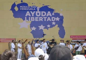 22日、コロンビア北部ククタ近郊で、慈善コンサートで演奏するミュージシャンら(共同)