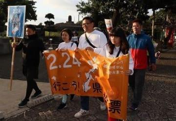 県民投票1票行使訴え「乞食行進」 青年らが魂魄の塔から辺野古ゲート前まで