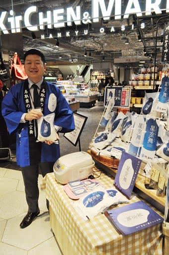 関西初お目見えの米の新品種「星空舞」をPRする関係者=22日、JR大阪駅の商業施設ルクア大阪