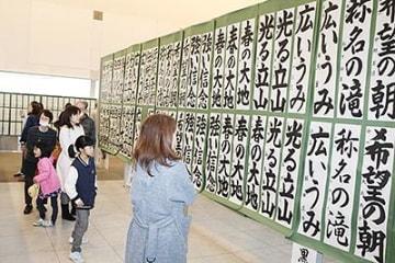 富山で推選作800点展示 県小中高書き初め大会