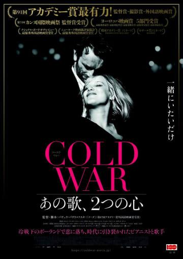 アカデミー賞三部門候補の話題のラブストーリー「COLD WAR あの歌、2つの心」特報予告映像が解禁