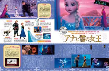 """ディズニー・アニメーション「アナと雪の女王」が社会現象になるほどの大ヒットを記録。主題歌""""Let It Go""""は年末の紅白でも歌われた。(2014年4月号)"""