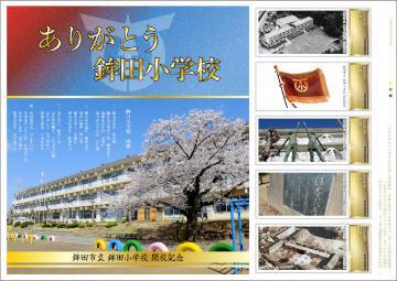 鉾田小の閉校記念5枚組の切手シート(日本郵便関東支社提供)