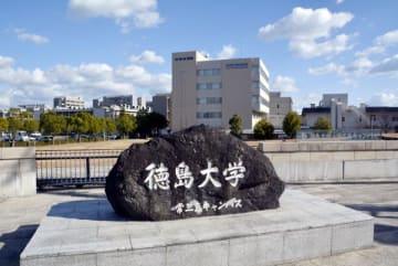 徳島大常三島キャンパス