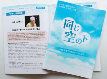 県が作った人権啓発の実名インタビュー集「同じ空の下」