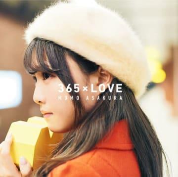 麻倉ももさんのシングル「365×LOVE」の通常版ジャケット