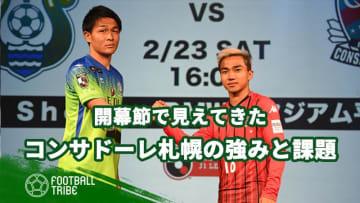 開幕節で見えてきた、コンサドーレ札幌が抱える強みと課題