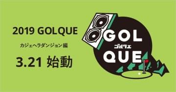 チームゴルフ×音楽×ゲームを融合したイベント「GOLQUE」開催