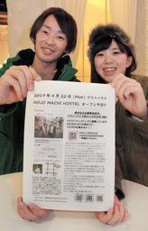 クラウドファンディングへの協力を呼び掛ける井上万里亜さん(右)と岩国亮さん=加西市