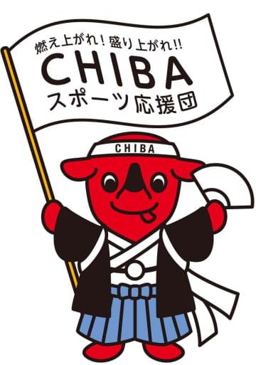スポーツ応援機運を盛り上げるために作成したチーバくんの新図柄(千葉県提供)