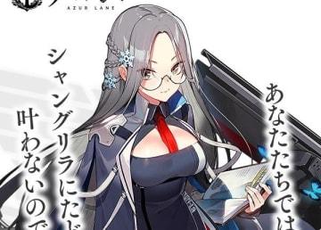 『アズレン』SSR空母「シャングリラ」が公開―ミステリアスな雰囲気纏うメガネっ娘!