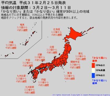 25日(月)気象庁発表 気温に関する異常天候早期警戒情報 出典=気象庁HP