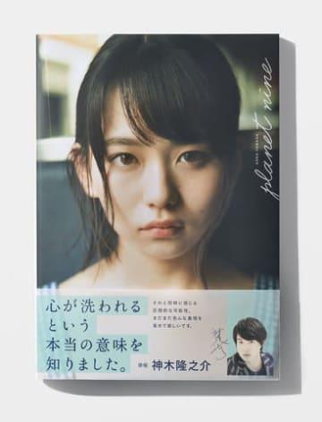 山田杏奈さんの初写真集「PLANET NINE」の重版記念ポスター