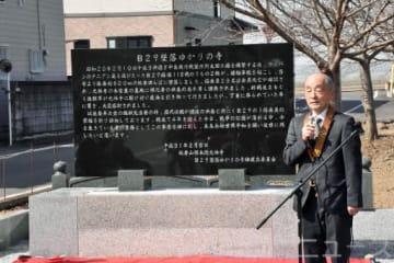 B29爆撃機墜落ゆかりの寺碑の前であいさつする築比地会長