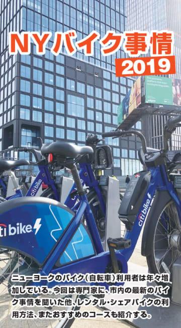 Bike New York bike.nyc