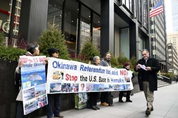 米ニューヨークの日本総領事館前で行われた、米軍普天間飛行場の沖縄県名護市辺野古移設に抗議するデモ=25日(共同)