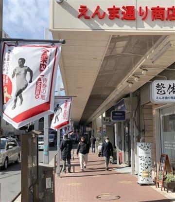 金栗四三ゆかりの地を住民にPRしようと、東京都文京区が地元商店街に掲げた旗=22日