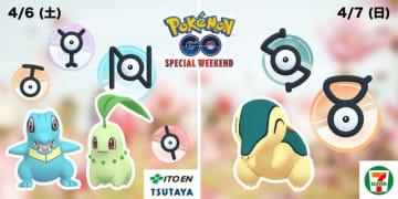 『ポケモン GO』4月6日、7日に「Special Weekend」を開催―新生活が始まるこの季節はポケモンとお出かけ!