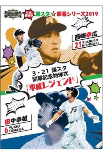 「ありがとう平成! スペシャル割引チケット」が販売される【写真提供:北海道日本ハムファイターズ】