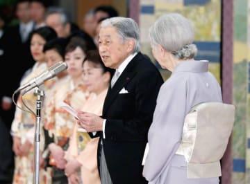 天皇陛下の即位30年に当たり開かれた宮中茶会で、お言葉を述べられる天皇陛下と皇后さま=26日午後、皇居・宮殿(代表撮影)