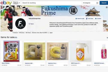 福島県がイーベイに開設したオンラインショップ