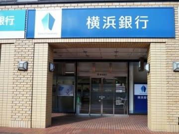 神奈川では官公庁に駅に、いたるところで横浜銀行の看板を見かける(Suikoteiさん撮影、Wikimedia Commonsより)