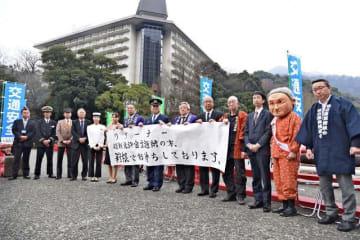 箱根のホテル、温泉施設などが参加した合同加盟式=箱根町湯本のあじさい橋