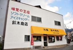 通行人の目を引きつける「味覚の王座」の文字=鈴木商店