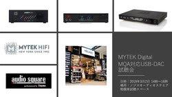 「MYTEK Digital MQA対応USB-DAC 試聴会」を3月2日(土)にノジマオーディオスクエア 相模原で開催