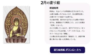 成田山新勝寺の公式サイトで公開されている塗り絵