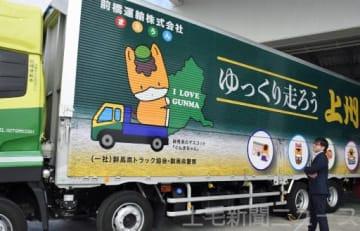 トラックの塗装を確認する本城社長