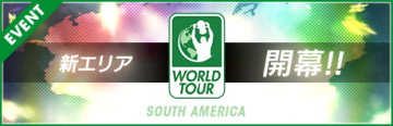 『サカつく RTW』舞台を南米に移した「WORLD TOUR SOUTH AMERICA」開催! 限定監督「テッチ」が入手可能