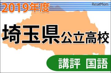 【高校受験2019】埼玉県公立高入試<国語>講評…新しい傾向の出題も、全体的に易化
