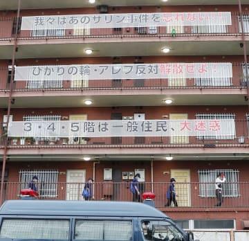 「ひかりの輪」が拠点を置く東京都世田谷区の集合住宅=2018年7月