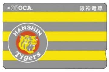 阪神電気鉄道が販売する「タイガースICOCA」