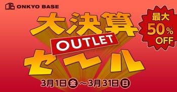 ONKYO BASEが最大50%オフのアウトレットセールを開催