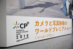 CP+ 2019が開幕