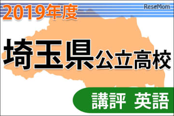 【高校受験2019】埼玉県公立高入試<英語>講評…英語を書く力を問う