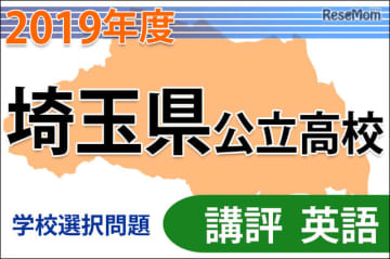 【高校受験2019】埼玉県公立高入試・学校選択問題<英語>講評…文法の運用力を試す