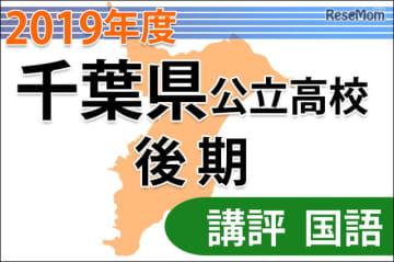 【高校受験2019】千葉県公立入試後期2/28<国語>講評…記述問題難度高いが、前年度より易化