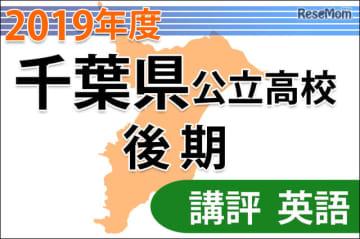 【高校受験2019】千葉県公立入試後期2/28<英語>講評…新形式もあるが、全体的にやさしめ