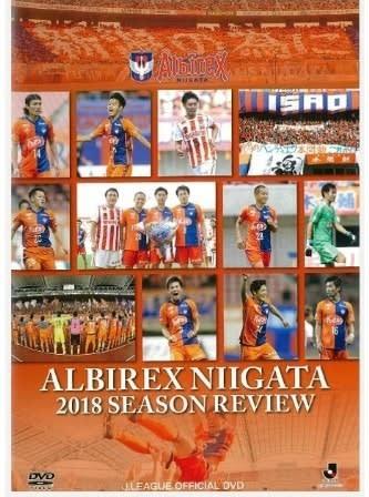 アルビレックス新潟、2018シーズンの戦いを振り返るBlu-ray・DVD一般発売