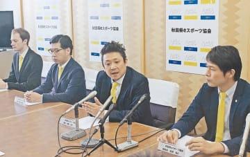 秋田県eスポーツ協会設立の狙いを語る須藤会長(中央)