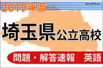 【高校受験2019】埼玉県公立高校<英語>問題・解答速報