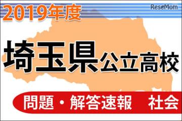 【高校受験2019】埼玉県公立高校<社会>問題・解答速報