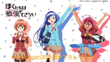 『ぼくたちは勉強ができない』「AnimeJapan 2019」描き下ろしイラスト(C)筒井大志/集英社・ぼくたちは勉強ができない製作委員会
