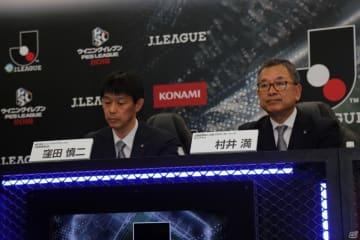 Jリーグマーケティング代表取締役社長の窪田慎二氏(左)とJリーグ チェアマンの村井満氏(右)。
